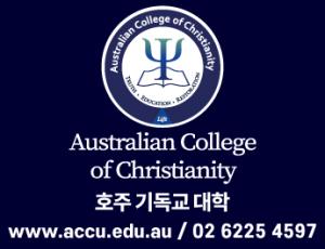 호주기독교대학